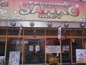 サンコー関町店