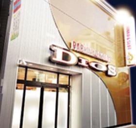 パーラーディオス高円寺店