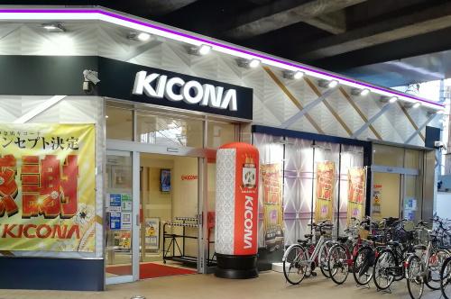 キコーナ溝の口店
