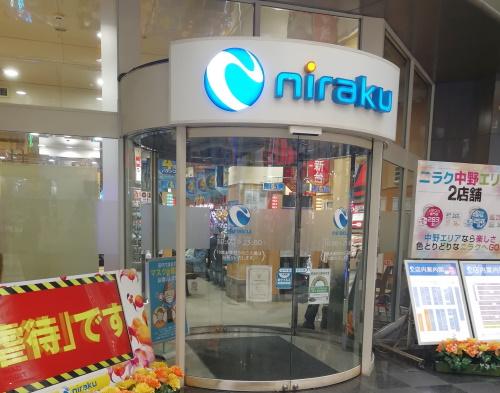 ニラク中野サンモール店