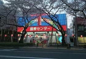 国際センター中村橋店