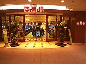 四海樓 HEP FIVE店