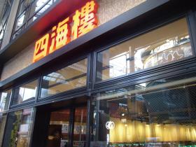 四海樓air店
