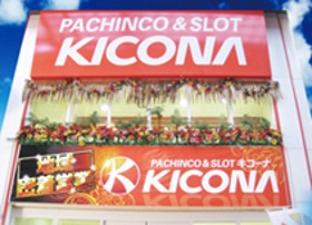 キコーナ十三店