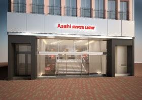 Asahi スーパーライト館
