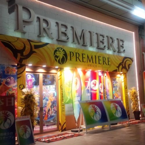 プレミア淡路店