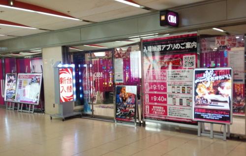 CUBA4th東梅田店