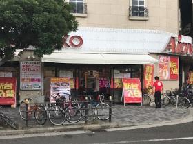 アイオン天下茶屋店