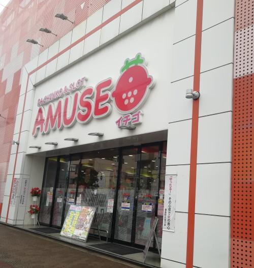アミューズイチゴ