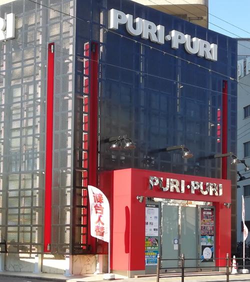 PURI・PURI本店