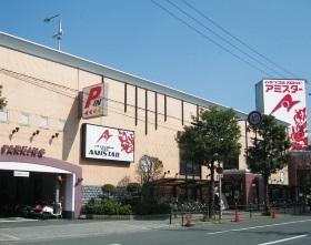 アミスター生野店