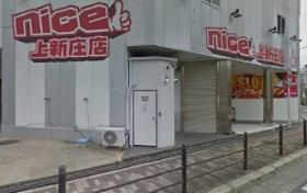 nice上新庄店