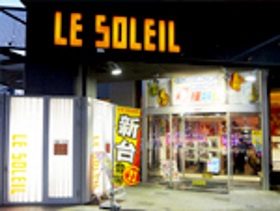 LE SOLEIL大阪東住吉店