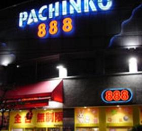 パチンコ 888