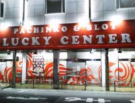 ラッキーセンター
