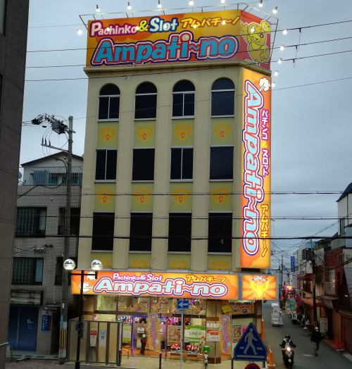 アムパチ~ノ蛍池店