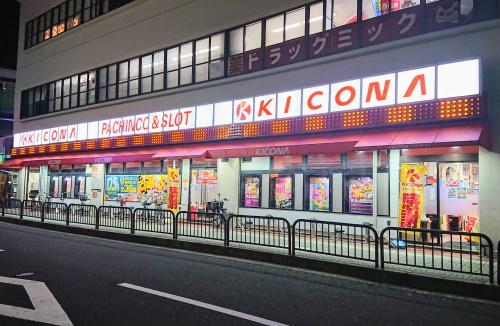 キコーナ寝屋川市駅前店
