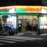 パチスロ イレブン 大師店