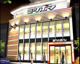 ミツボシ武蔵新城店