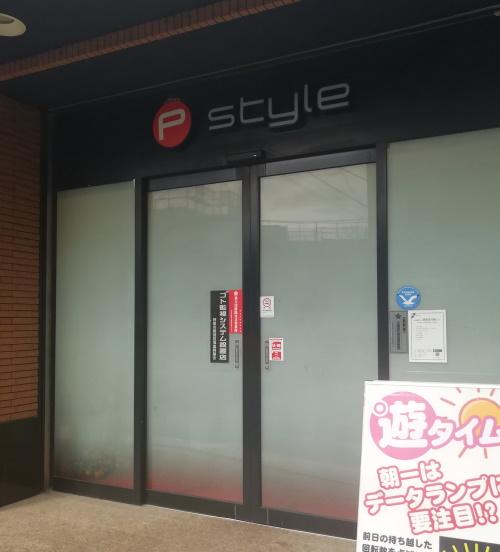 GINZA P-style