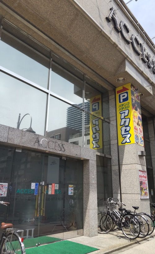 アクセス川崎店