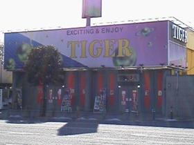タイガー相模原店