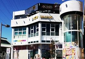 ニュードラゴン古淵店