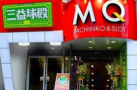 MQ(三益球殿)阪東橋