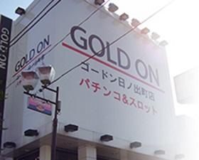 ゴードン日ノ出町店