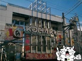 KOHAKU 大門店