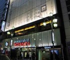 KOHAKU 名駅店