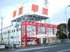 平楽 鶴見店