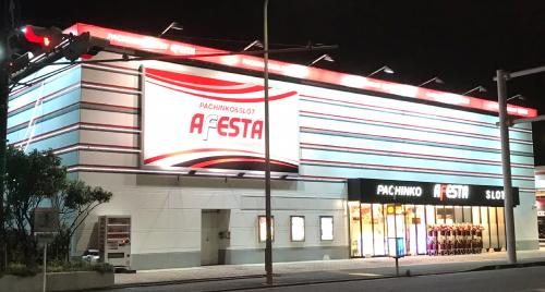 アフェスタ三春町店
