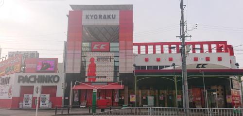 京楽会館金山店