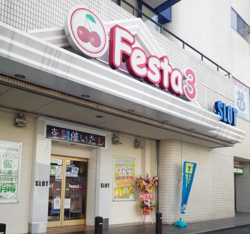 東横フェスタ3