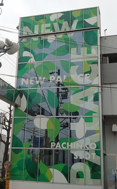 ニューパレス昭和店
