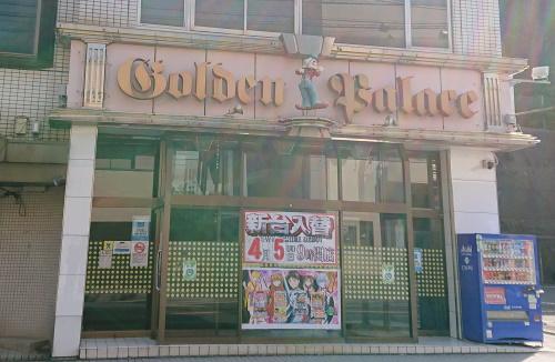 ゴールデンパレス