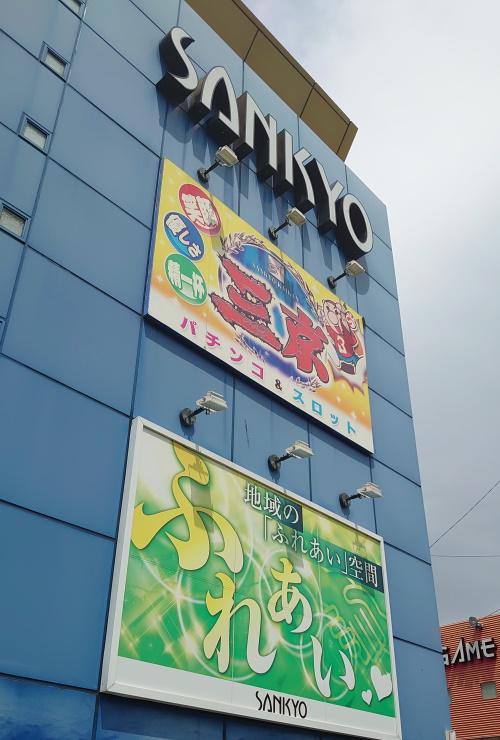 三京会館緑黒石店