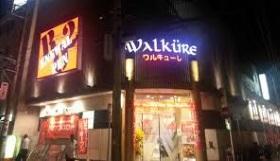 ワルキューレ茅ヶ崎店