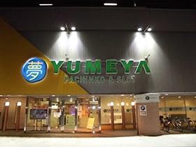 夢屋 麻生店