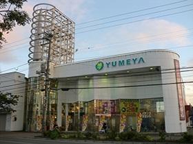 夢屋釧路新橋店