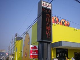 タイキ豊川八幡店