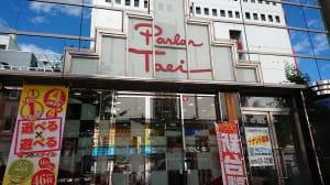 パーラートーエー3条本店