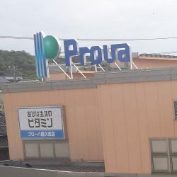 プローバ嘉久志店