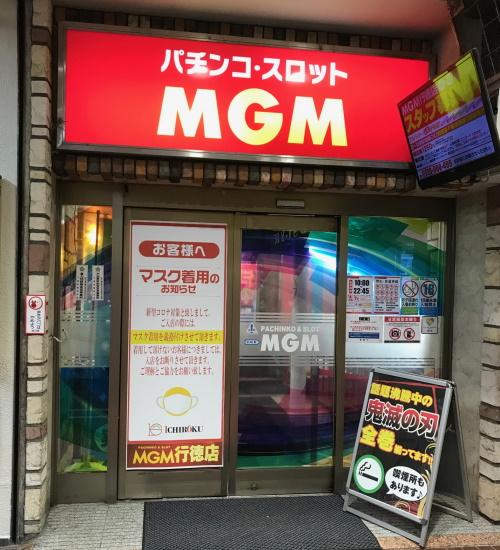 MGM行徳店