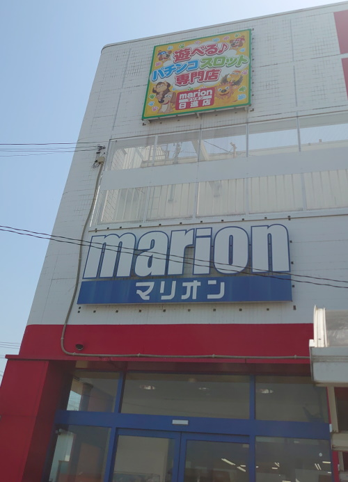 マリオン日進店