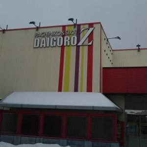 DAIGORO Z 共和店