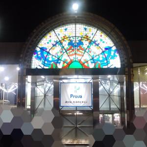 プローバ廿日市店