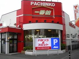 一番舘 桜田店
