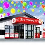 ゴープラ新所沢店